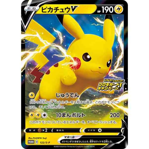 Shining Fates Pikachu V promo card