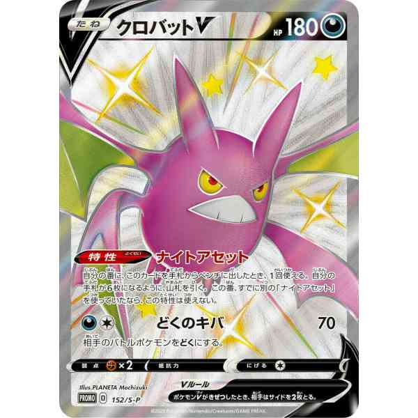 pokemon Shining Fates shiny Crobat V