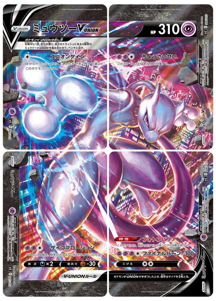 De nieuwste soort Pokémon kaarten Union-V